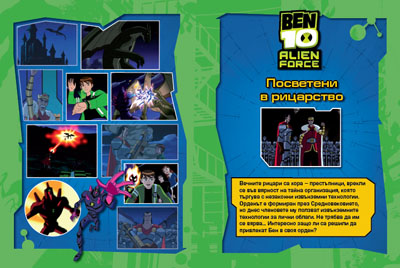 Бен Тен се завръща: Част 1