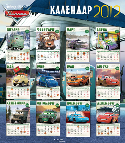 КОЛИТЕ Календар 2012
