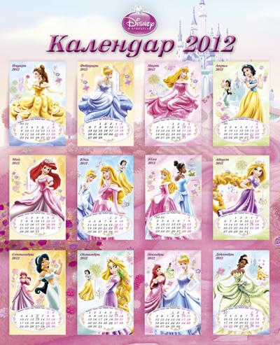 ПРИНЦЕСА Календар 2012