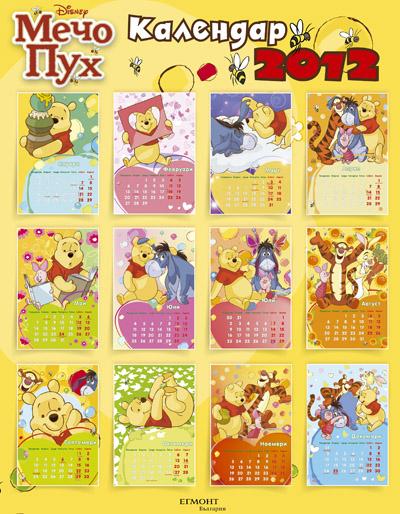 МЕЧО ПУХ Календар 2012