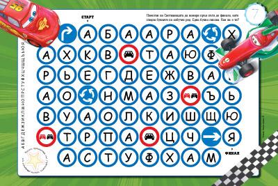 Състезание с букви