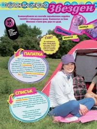 Списание ХАНА МОНТАНА