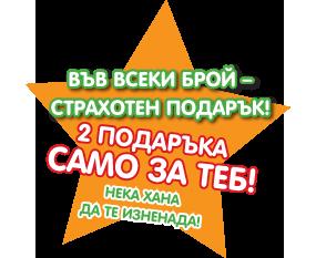 Подарък ХАНА МОНТАНА