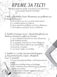 Хана Монтана: Забавни тестове 2