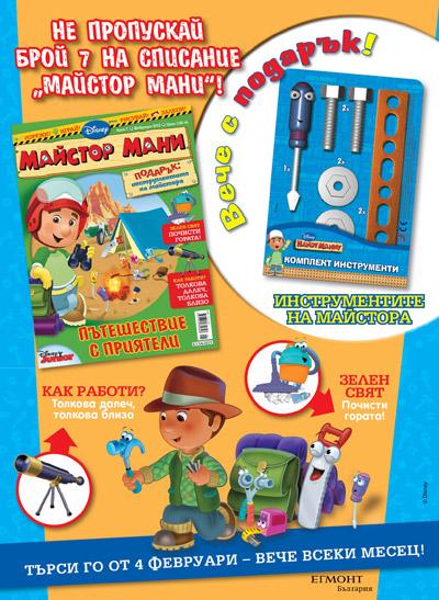 Списание МАЙСТОР МАНИ - вече всеки месец и с играчка!