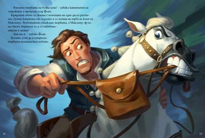 Рапунцел и разбойникът