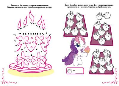 Розови прятелства