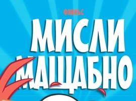 Списание ФИНИЪС И ФЪРБ
