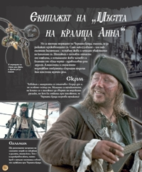 Карибски пирати: В непознати води | Книга за филма
