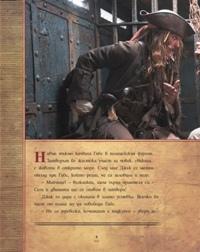 Карибски пирати: В непознати води | Книга по филма