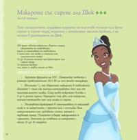 Готварска книга на Тиана