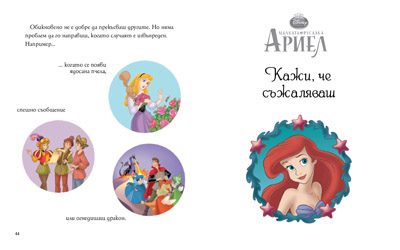 Обноски на принцеса