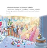 Приказна сватба