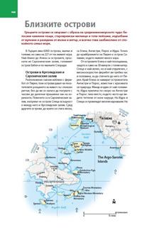 Атина и островите