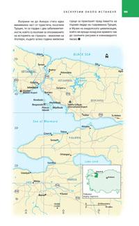 Истанбул и Западна Турция