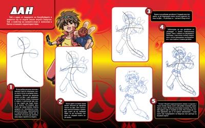 Как да нарисуваш бакуган
