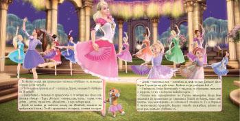 Барби в дванайсетте танцуващи принцеси