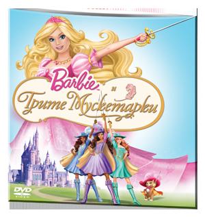 DVD Барби и трите мускетарки