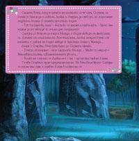 Барби и Диамантеният дворец