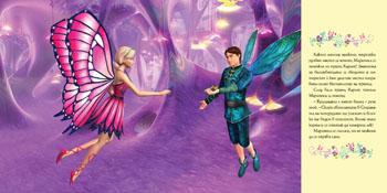 Страната на пеперудите