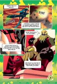 BEN 10 Комикс 1: И станаха десет