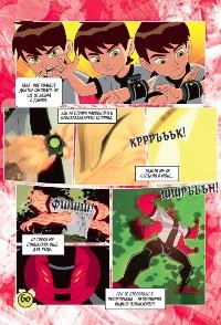 BEN 10 Комикс 2: Вашингтон преди