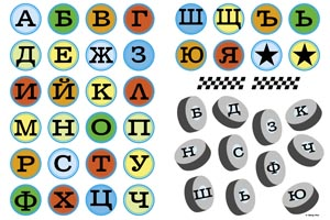 Поиграй с буквите!