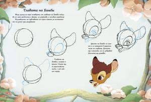 Как да нарисуваш Бамби