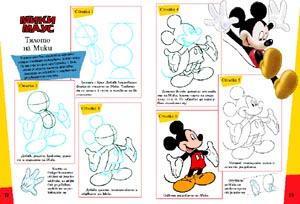 Как да нарисуваш Мики Маус