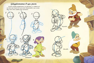 Как да нарисуваш Снежанка и седемте джуджета