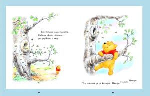 Книга за бебета и техните родители