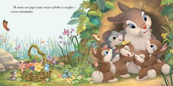 Обичам ви, мои зайчета