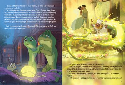 Принцесата и жабокът