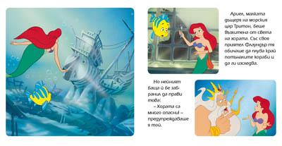 Малката русалка Ариел