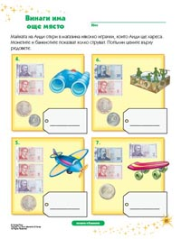Времето и парите