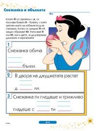 Звуковете и четенето