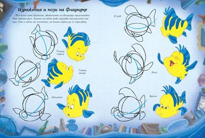 Как да нарисуваш Малката русалка Ариел