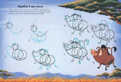 Как да нарисуваш Цар Лъв