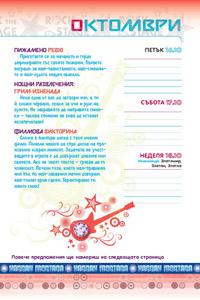 Дневник Хана Монтана 2009-2010