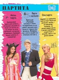 Училищен мюзикъл: Парти дневник