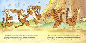 9: Внимавай, Тигре!