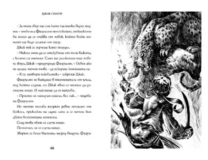 Джак Спароу 8: Тайнственият часовник