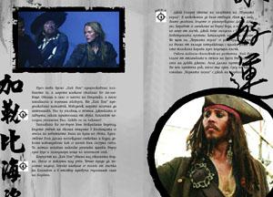 Карибски пирати: На края на света (книга с компас)