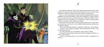 Отмъщението на Злодеида