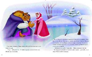 Малки приказки за принцеси 1