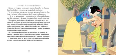 Усмихнати приказки за принцеси