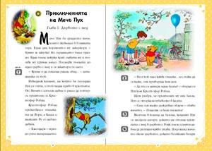 Киносалон МЕЧО ПУХ (книга с приказки и прожекционно апаратче)