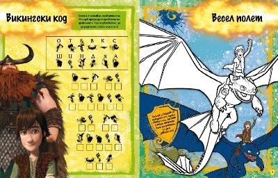 Игри с викинги и дракони