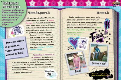 Списание ХАНА МОНТАНА (HANNAH MONTANA)