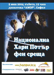 Национална Хари Потър фен среща